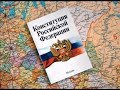 КОНСТИТУЦИЯ РФ, статья 117, Правительство Российской Федерации может подать в отставку, которая