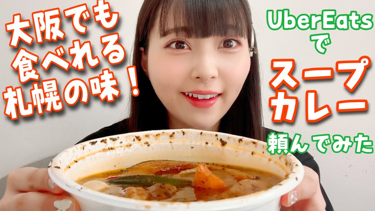 大阪で北海道の味が楽しめた!絶品スープカレーデリバリー!