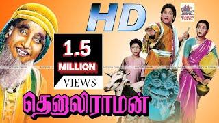 Thenali Raman Full Movie  சிவாஜி என்.டி.ஆர் நடித்த நகைச்சுவை  காவியம்  தெனாலிராமன்