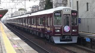 【阪急】9000系 9004F(さくらHM) 特急新開地行 岡本発車 (FHD)