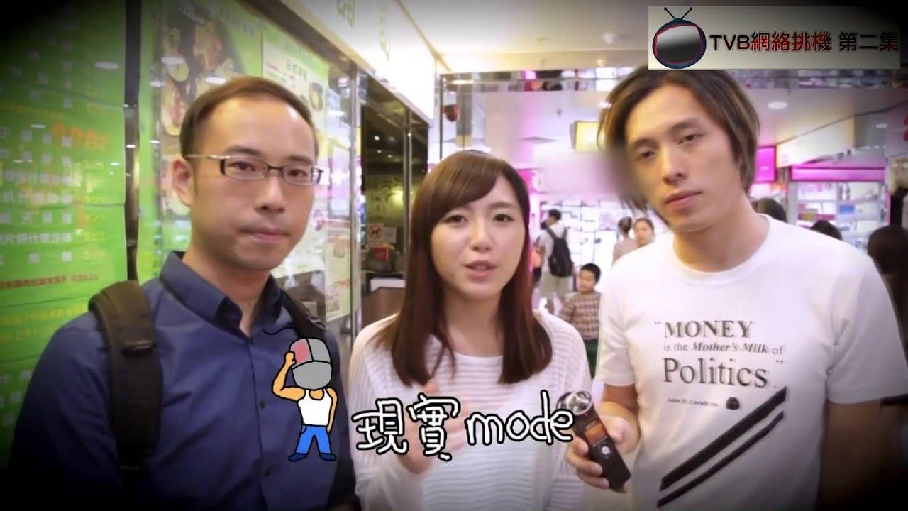 TVB劇集-網絡挑機 Youtuber EP02 第二集 [TBB反擊版] - YouTube
