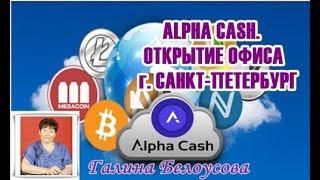 Смотреть видео ALPHA CASH. ОТКРЫТИЕ АЛЬФА-КЛУБА В г.САНКТ-ПЕТЕРБУРГ онлайн