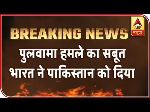 Pulwama: India Hands Over Masood's Audio-Video Proof To Pak  | ABP News