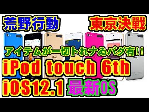 [荒野行動] 東京マップ iOS12.1 内部録画 [iPod touch 6th]