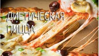 диетические рецепты. Что съесть, чтобы похудеть.. рецепт пиццы
