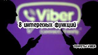 Секреты Viber. Фишки, которые мы часто не используем