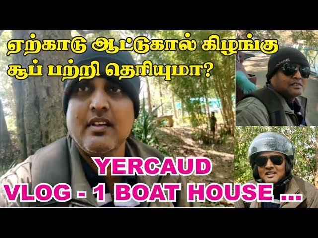 Yercaud vlog in tamil | Yercaud Boat House | aatu kaal kizhangu