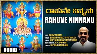 Navagraha Bhakthi Geethegalu | Rahuve Ninnanu| Vidyabhushana | H K Narayan |Kannada Devotional Songs