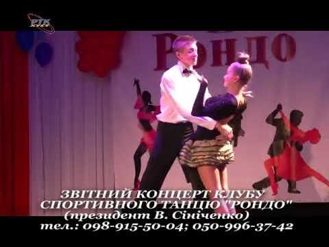 У Світі танцю 6 Серпня