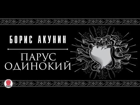 Парус одинокий. Борис Акунин. Аудиокнига
