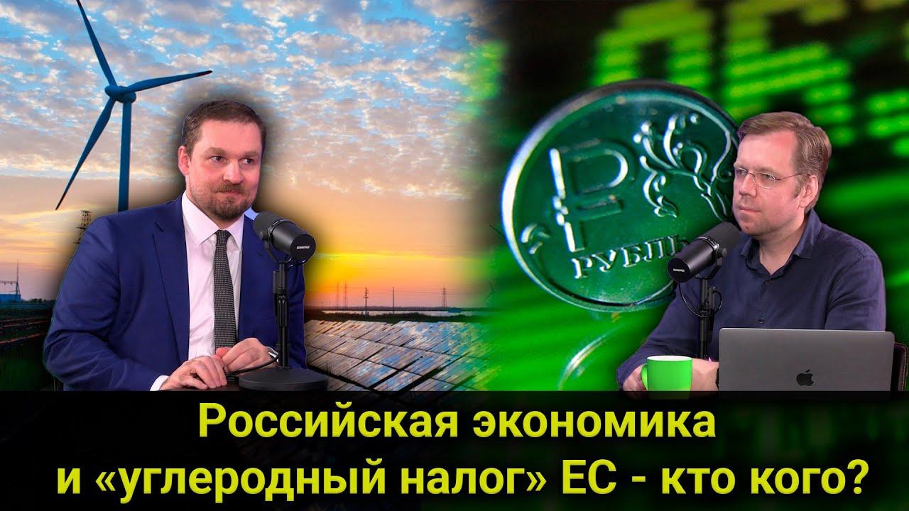 Российская экономика и «углеродный налог» ЕС - кто кого?
