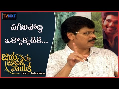 Boyapati Srinu Comments on Tollywood Film Hero's - Jaya Janaki Nayaka Movie Interview || TVNXT