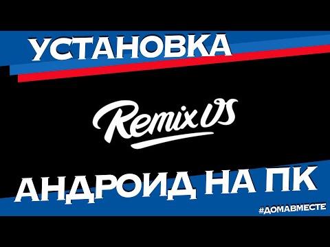 Установка Android Remix OS 3 на ноутбук ASUS и настройка