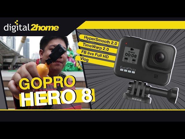 รีวิว GoPro HERO 8 ของใหม่ของดีมาแล้ว