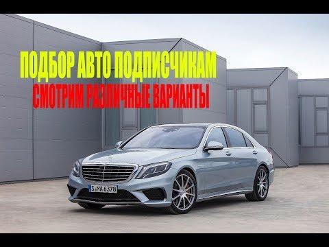Подбор авто подписчикам / Смотрим различные варианты / Авто до 1 млн рублей!