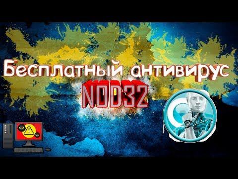 Как пользоваться Антивирусом NOD 32