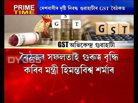 GST || Guwahati || India || Election || Gujarat || Himachal Pradesh