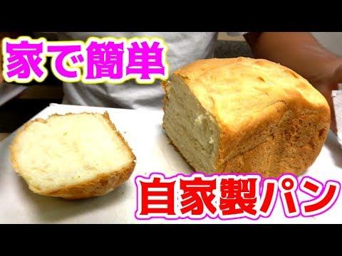 自家製パンを作れる機械を買ってみた!