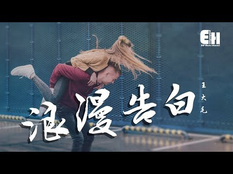 王大毛 - 浪漫告白『我就是喜歡你,想要跟你在一起。』【動態歌詞Lyrics】