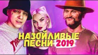 ТОП 10 САМЫХ НАЗОЙЛИВЫХ ПЕСЕН 2019