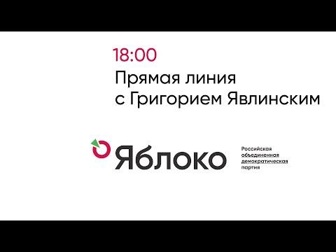 Видео, Прямая линия с Григорием Явлинским