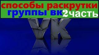 Как зарабатывать на группе вконтакте / Как зарабатывать на пабликах в вк