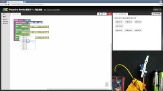 Webduino Blockly 教學 8-1:伺服馬達