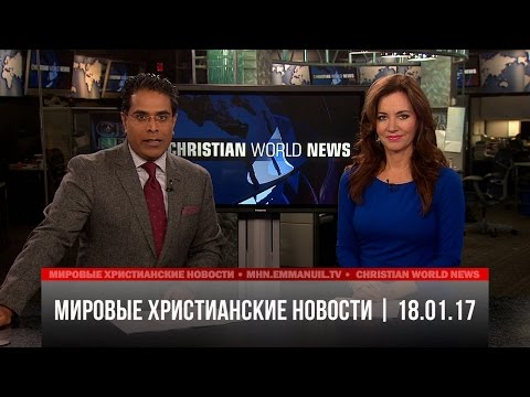 христианские новости инвиктори знакомства