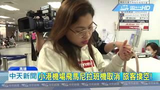 20190210中天新聞 華航機師罷工衝擊高雄觀光 韓國瑜:盼盡早落幕!