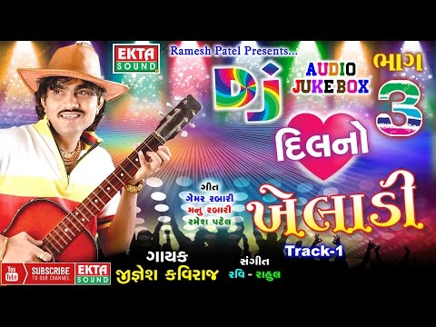 DJ Dil No Kheladi Part-3 || Jignesh Kaviraj 2017 || DJ MIX 2017 SONGS
