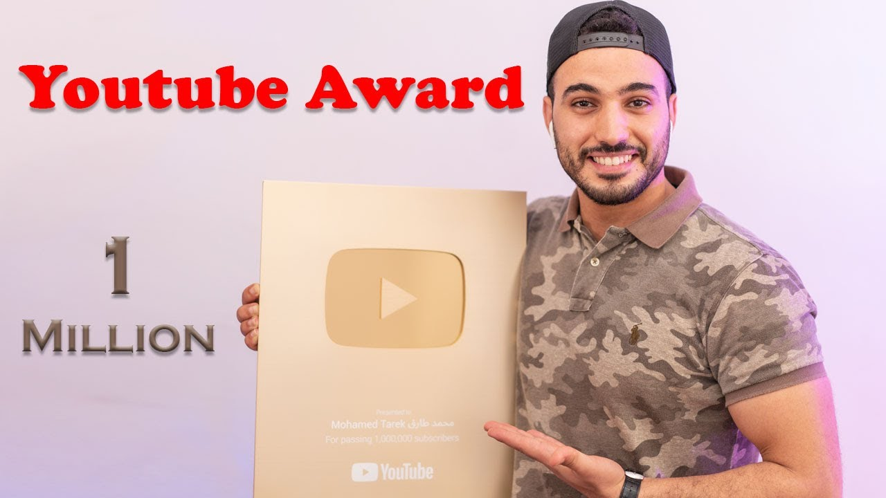 محمد طارق يحتفل بدرع المليون   Mohamed Tarek celebrate YouTube 1 Million Award