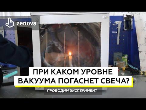 Эксперимент с пламенем свечи: поршневой вакуумный насос в деле