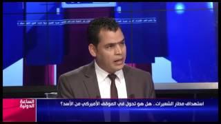 استهداف مطار الشعيرات  من طرف امريكا في تحليل ل عارف مشاكرة