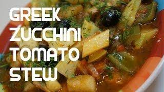 Greek Zucchini & Tomato Recipe - Casserole Stew Courgette Vegan