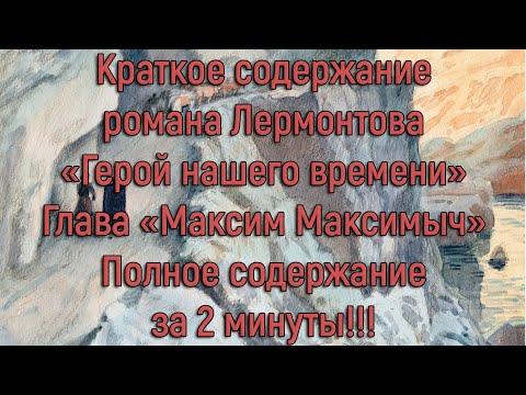 """Краткое содержание Лермонтов """"Герой нашего времени"""" """"Максим Максимыч"""""""