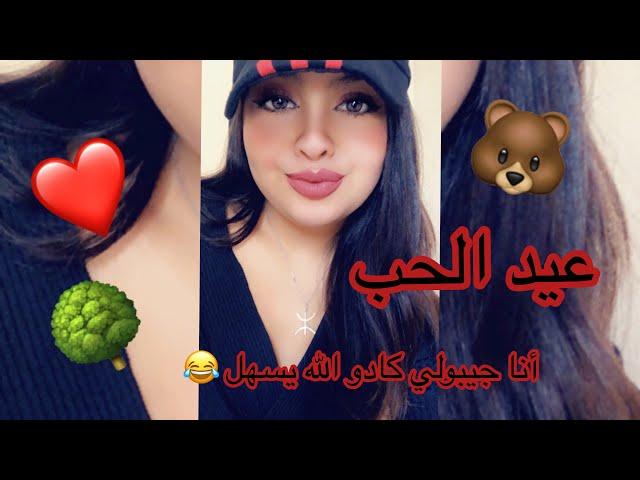 عيد الحب في الجزائر في خاطر ليسيليباتار ????????saint Valentin ❤️