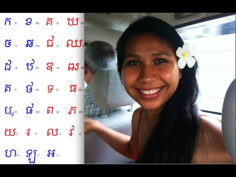 Learn Khmer Alphabet
