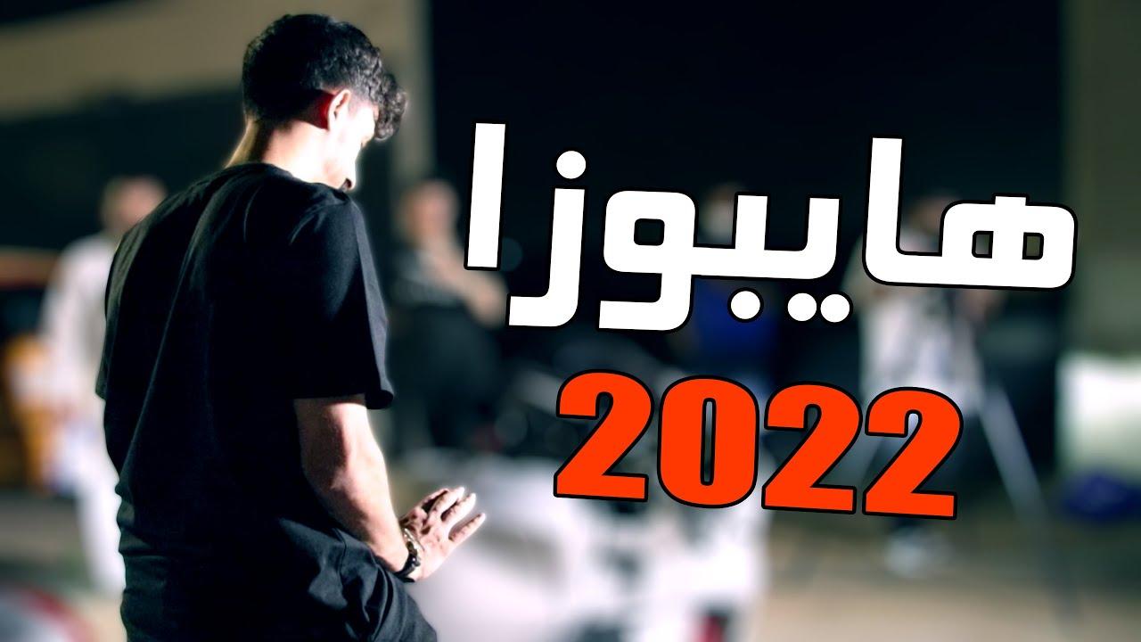 فلوق #31 ( الدباب ) : الأحلام تتحقق + والأصدقاء للأبد + هايبوزا 2022