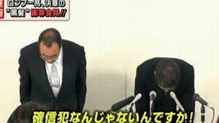 ロンブー淳がまた芸能界追放の可能性!!批判殺到 thumbnail