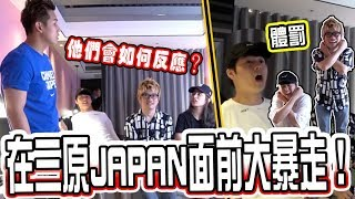 忍無可忍,我們突然日本嘉賓面前大吵摔門,氣氛最尷尬的一次!他們會如何反應? Ft:三原Japan(Jeff & Inthira)