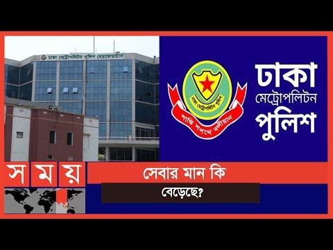 ঢাকা মেট্রোপলিটন পুলিশ, পা রাখলো ৪৬ বছরে | DMP | Dhaka News | Somoy TV