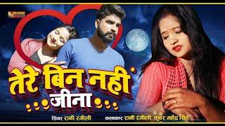 Rani Rangili Exclusive Love Song 2019 || तेरे बिन नहीं जीना || Latest Rani Rangili Song 2019 | HD