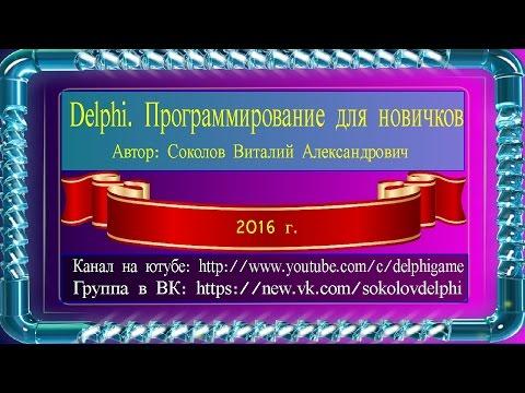 Delphi программирование для новичков! Обучение! Интерфейс среды программирования