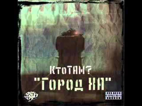 Песня Выхожу из падика минус - Тбили и Жека Кто ТАМ скачать mp3 и слушать онлайн
