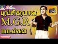 புரட்சிகரமான எம்.ஜி.ஆர் பாடல்கள் | MGR Politics Songs | Tamil MGR Motivational Song | MGR Hits | HD