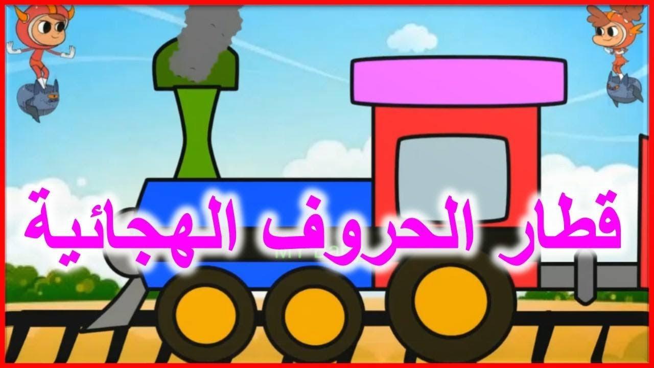 تحميل قطار الحروف العربية