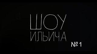 Шоу Ильича / Шутки за 30 / Выпуск 1