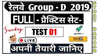 RRC GROUP-D EXAM 2019// (EXAMPUR) ONLINE MOCK TEST 1//RRB NTPC