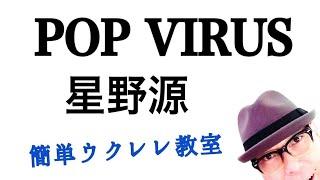 星野源 / POP VIRUS【ウクレレ 超かんたん版 コード&レッスン付】GAZZLELE