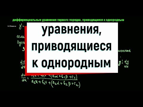 6. Дифференциальные уравнения, приводящиеся к однородным